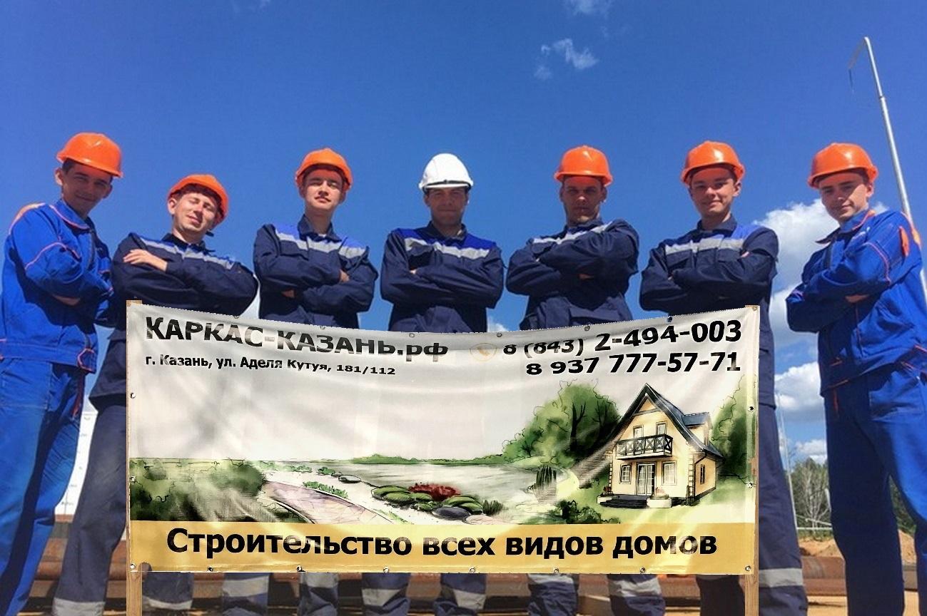 бригада строителей в казани